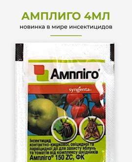 ampligo-4-ml