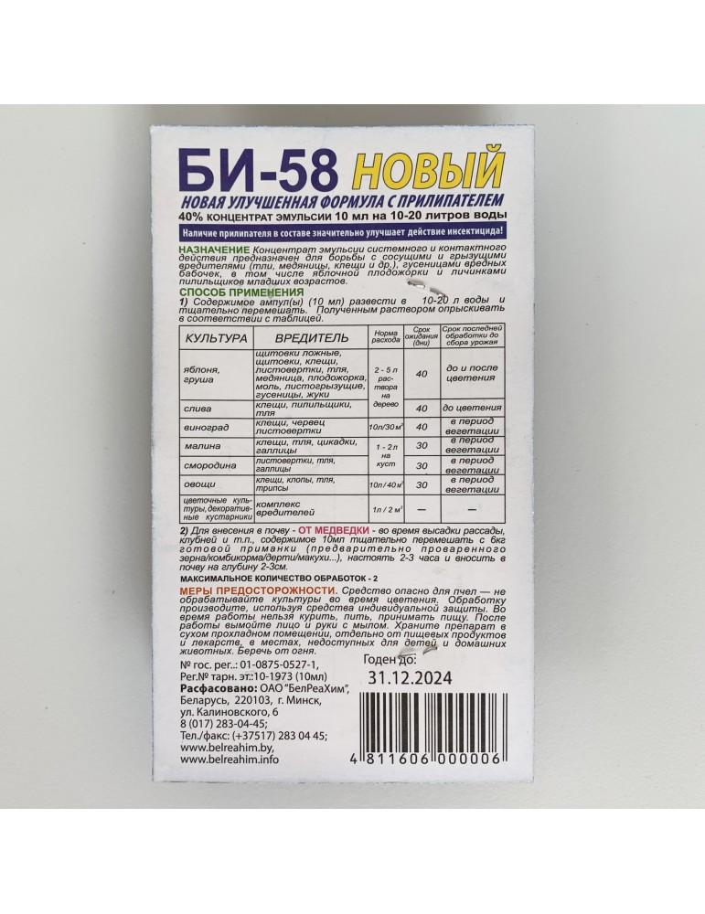 Би-58, 2*5 мл