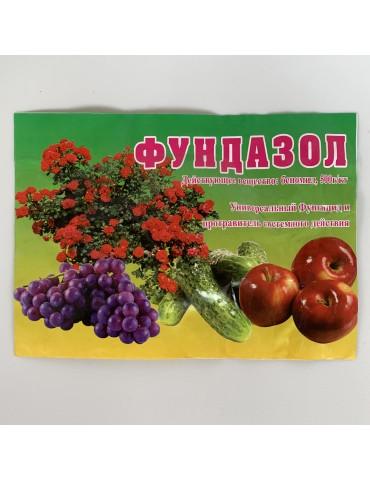 Фундазол ,20 гр