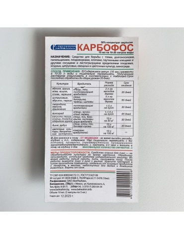 Карбофос, 2*5 мл