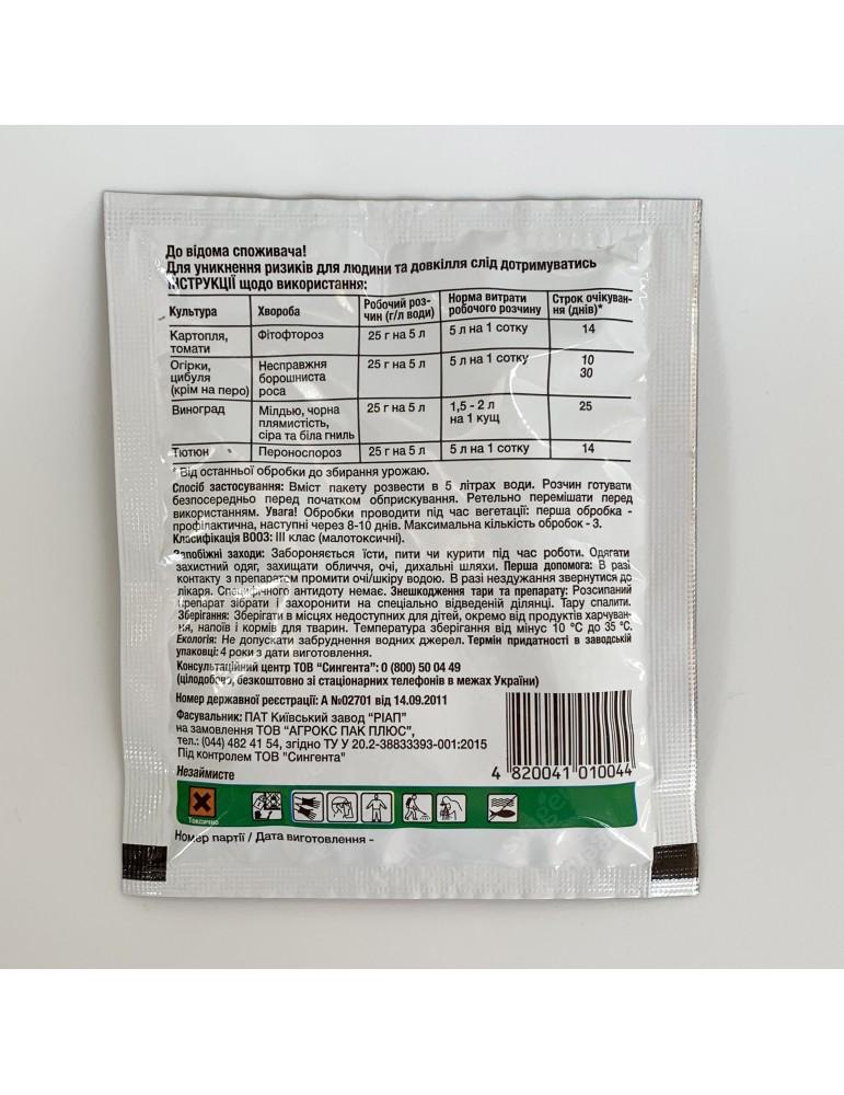 Ридомил Голд, 25 гр, гранула