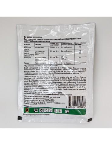 Ридомил Голд, 50 гр, гранула